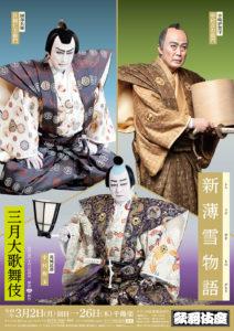 歌舞伎座三月大歌舞伎「新薄雪物語」