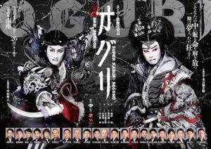 スーパー歌舞伎II「オグリ」