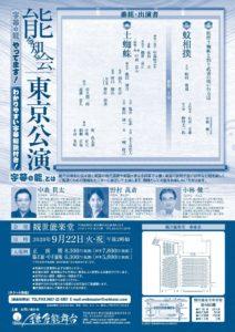 能を知る会 東京公演 チラシ2ページ