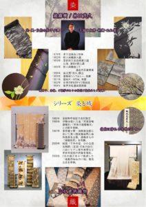 シリーズ染と織「綾羅樹(あやらぎ)と山口美術織物」DM2頁