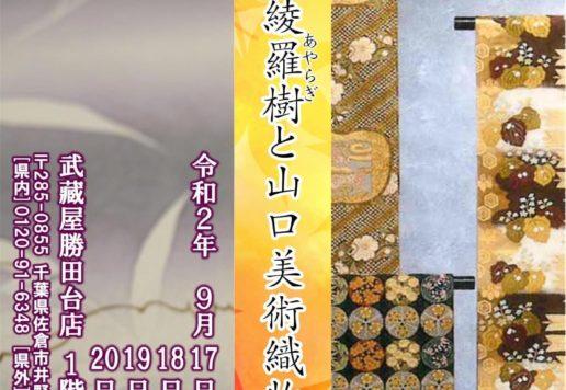 シリーズ染と織「綾羅樹(あやらぎ)と山口美術織物」DM1頁