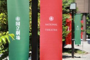 国立劇場 前庭