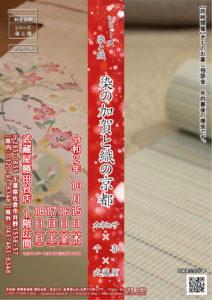 染の加賀と織の京都 DM1頁
