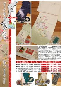 染の加賀と織の京都 DM2頁