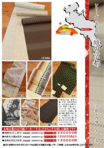 染の加賀と織の京都 DM3頁