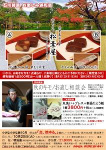 染の加賀と織の京都 DM4頁