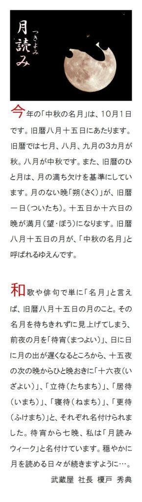 染の加賀と織の京都 DM5頁